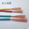 厂家供应RV6平方聚氯乙烯绝缘无护套电缆线多股铜芯软电线