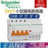 EASY9EA9R漏电保护断路器 4P