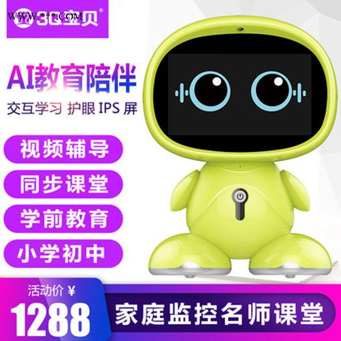 【塍钾】3Q宝贝 智能陪伴机器人 学习机器人