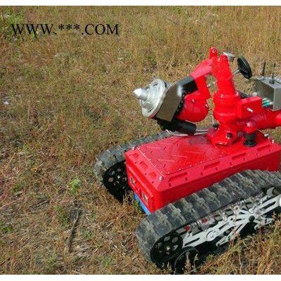 消防救援机器人