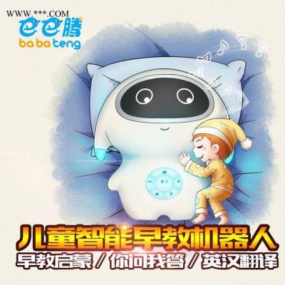 【塍钾】科大讯飞 巴巴腾机器人 智能机器人 乐高拼装机器人
