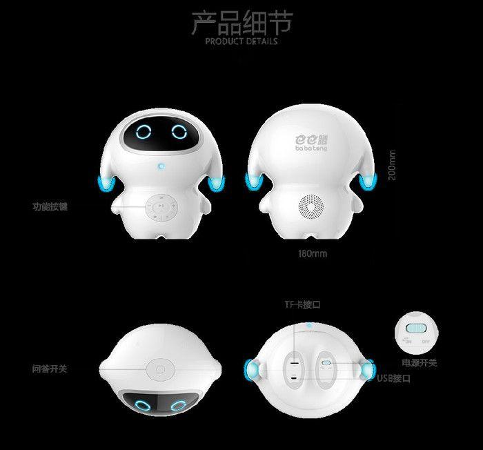 【钾滕】科大讯飞 巴巴腾机器人 智能机器人厂家