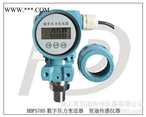 供应贺迪工控液压传感器4-20mA输出