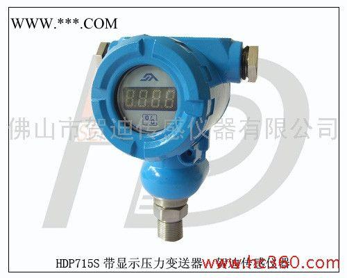 供应贺迪HDP715工控压力变送器