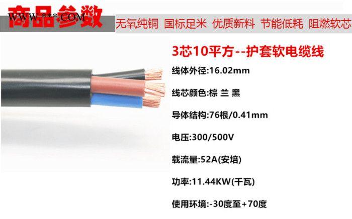 津远华RVV3芯10平方软护套国标纯铜黑色控制信号工控电源电缆线
