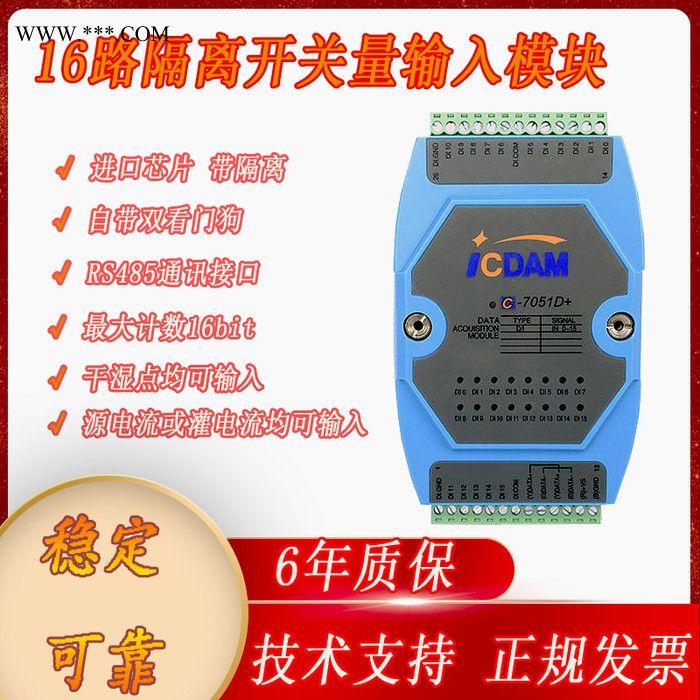 首英科C-7051D 16路隔离数字量输入模块(带LED显示)兼容I-7051D  数据模块 数据采集 模块 总线 工控