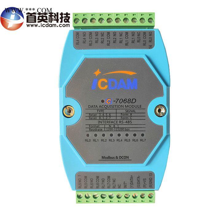 首英科技C-7068D 8路A型电磁继电器输出模块 开关量输出模块  数据采集控制模块 数据采集 模块 485总线 工控