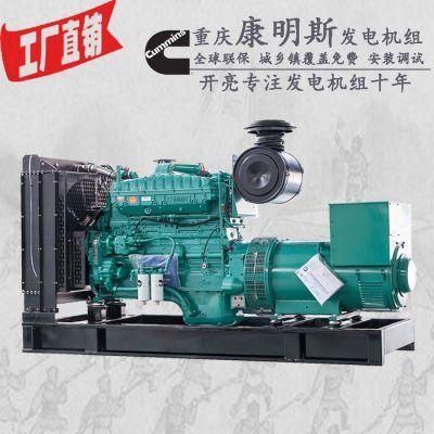 200kw重庆康明思柴油发电机组 型号MTA11-G2A 234KW/257KW 200KW发电机
