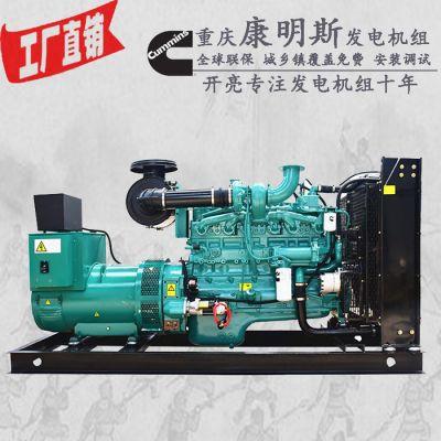 250KW康明思柴油发电机组 QSNT-G7 260KW/291KW国三高压共轨 250KW发电机