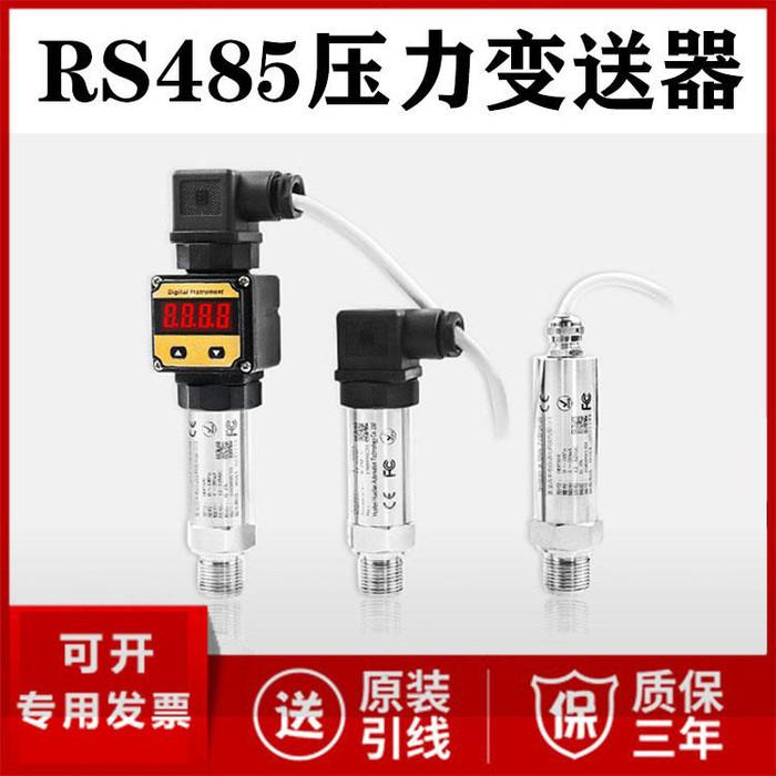 RS485压力变送器厂家价格 RS485压力传感器 modbus协议