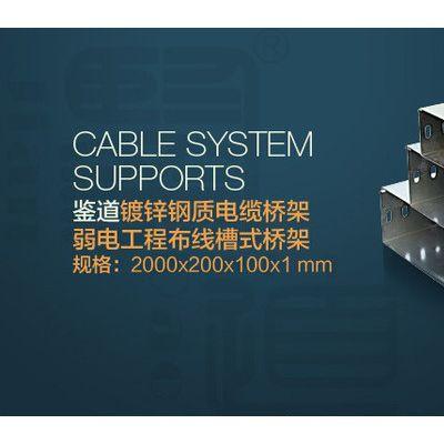 供应 电缆桥 高低压开关柜 桥架厂  镀锌桥架 电缆桥架.母线槽