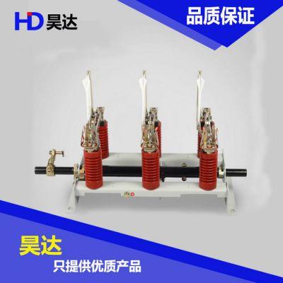 高压户内负荷开关FN7-12RD/400A带接地熔断器组合12KV连体式