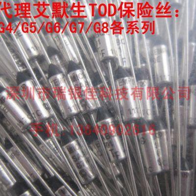 现货TOD艾默生G5系列192度大电流温度保险丝 热熔断器G5A01192C