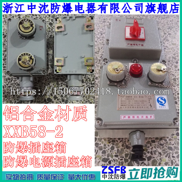 XXB58-2防爆插座箱2路16A3芯 防爆动力检修电源插座箱XXB58-2K 配电箱