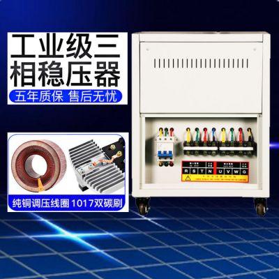 电气AVR-100KVA 三相稳压器隧道施工专用升压器补偿式自动稳压器大型电力稳压器200KW 200千瓦自动调压器