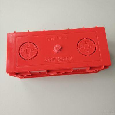 新款新料118型三位彩红色家装墙壁开关插座底暗盒 生产厂家现货