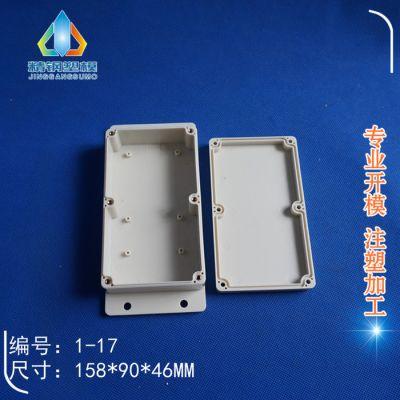 余姚精钢模具厂直销 塑料开关盒 插座暗盒 防水电源端子接线盒1-17: 158X90X46带耳 过线盒