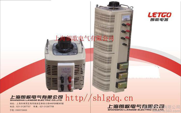 上海朗歌大量全铜新型调压器TSGC2-30K 0-430V可定做电压