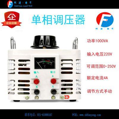 帆涌调压器TDGC2-500VA 单相接触式自耦调压器 输入220V 0-250V可调 **
