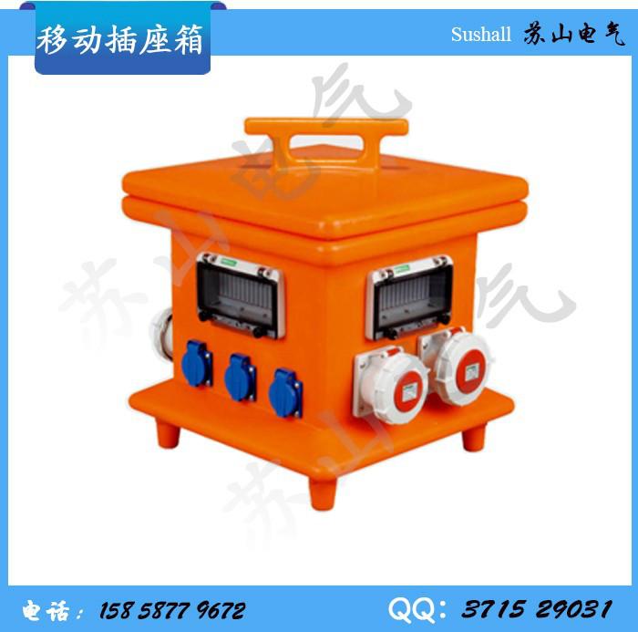 手提式插座配电箱 电气插座箱 工业插头座组合插座箱防水