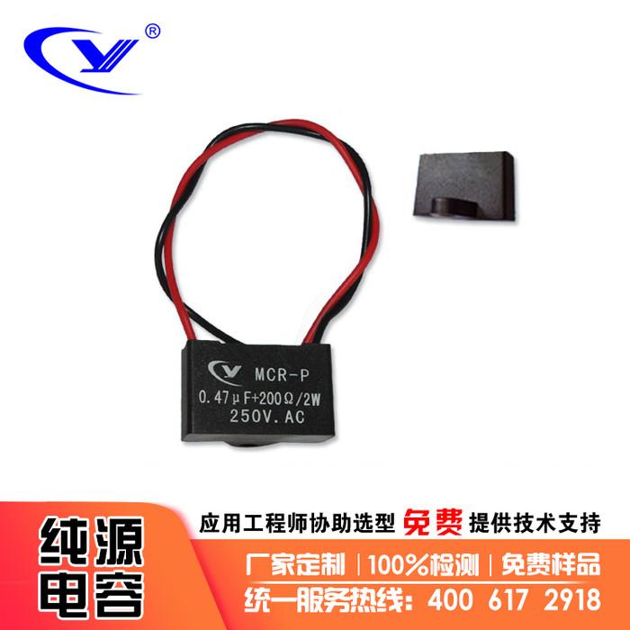纯源【厂家批发】RC吸收模块 灭弧保护器 RC电定制MCR-P 0.47uF+200R/2W/250V.AC