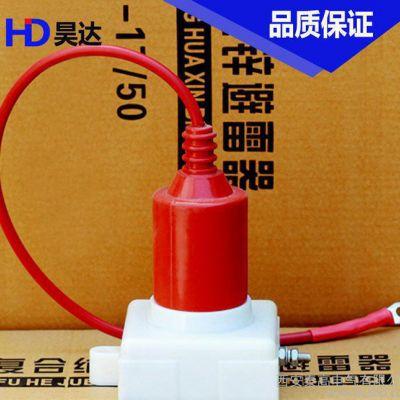 TBP-O-7.6F/85单相过电压保护器 电机中性点接地保护避雷器户外型