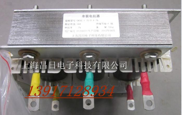 供应昌日CKSG-1.2/0.45-6(电话13917128934)宁夏电抗器