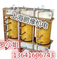 供应鹏豫SLK  9V/200A调速器用三相单相输出(入)电抗器