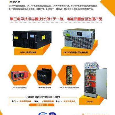 全国供应DEHVP谐波保护器