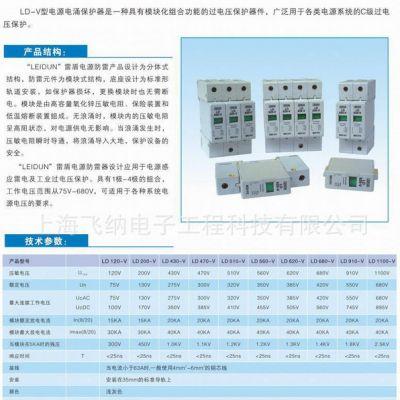 雷盾    LD 620-V/2  电源电涌保护器/电源防雷器/电源避雷器