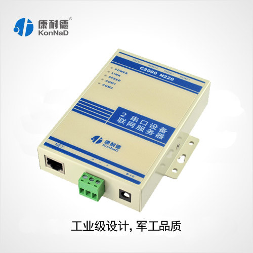 康耐德C2000 N220 RS485转RJ45 2串口设备联网服务器 10/100M 串口服务器