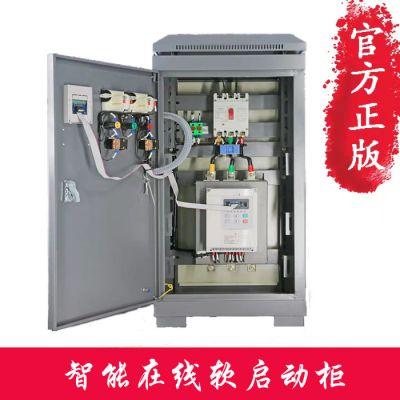 上海欣开星三角降压起动箱 星三角减压起动箱QX4-55KW带综合保护器 自耦减压起动柜在线软起动柜