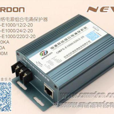 批发千兆网络电源组合电涌保护器 20KA 千兆网络电源二合一防雷器OMPS-E1000/220/2-20**