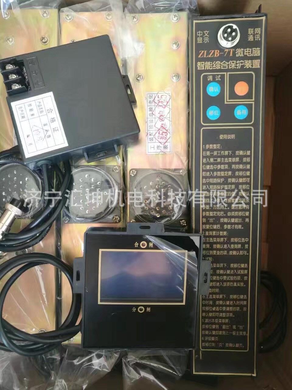 ZLZB-7T 微电脑智能综合保护装置 智能综合保护装置