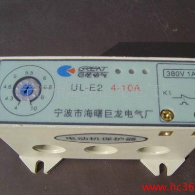 供应巨龙UL-E2/10A电动机断相保护装置