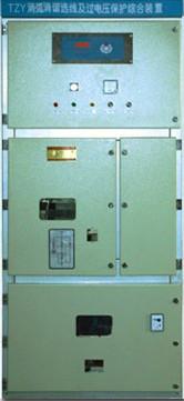 供应泰中岩TZY-XHG系列微机消弧消谐及过电压保护装置消弧柜