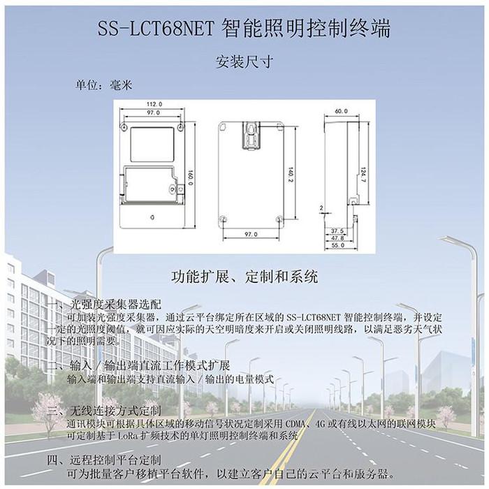 云剑SS-LCT68NET 照明远程控制器
