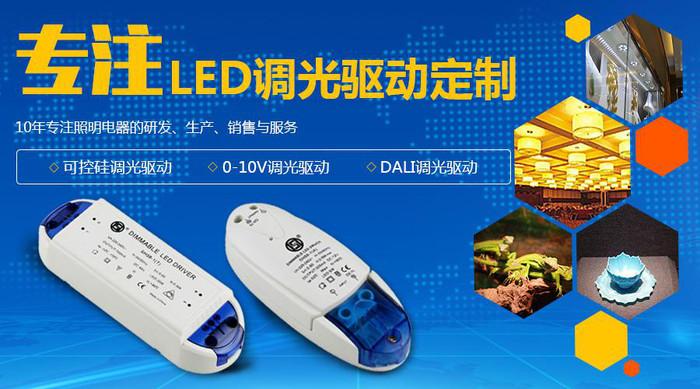 山东餐饮安全无负载保护装置LED调光驱动报价,佛山双好电器SH58-1(A)