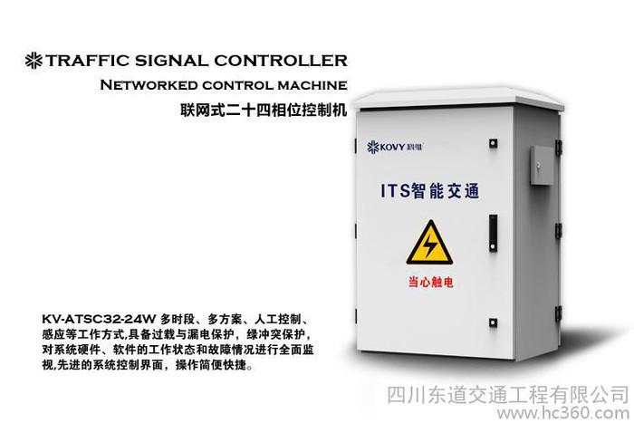 供应成都交通信号灯控制系统
