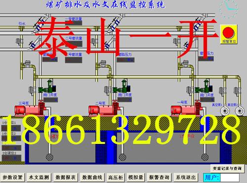 供应泰安一开KJ565煤矿泵房排水自动控制系统