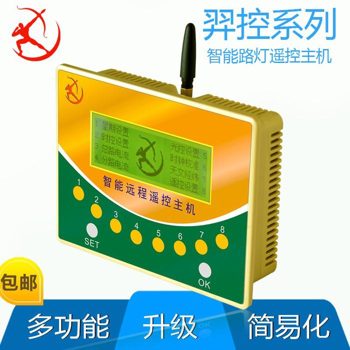 羿力品牌6路16A远程遥控终端主机 6回路16安智能路灯远程照明控制系统主机