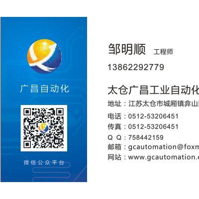 供应广昌自动化控制系统 苏州自动化设备 胶带包装设备电气电控工程控制柜