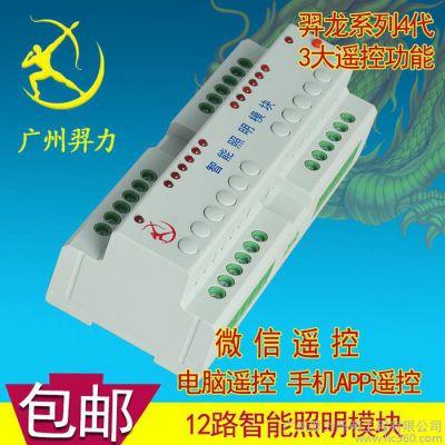 12路智能模块 智能控制系统Y-BUS控制模块灯光控制模块MR1216A