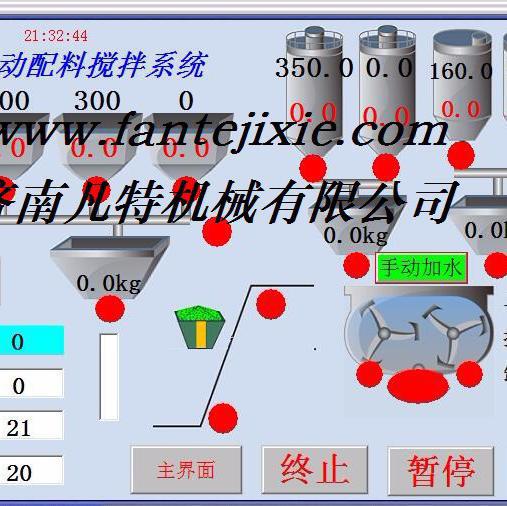 FT750 搅拌站自动配料控制系统 搅拌站软件。凡特机械搅拌站软件**价低,节能环保,好口碑,高品质!你的搅拌站好伙伴