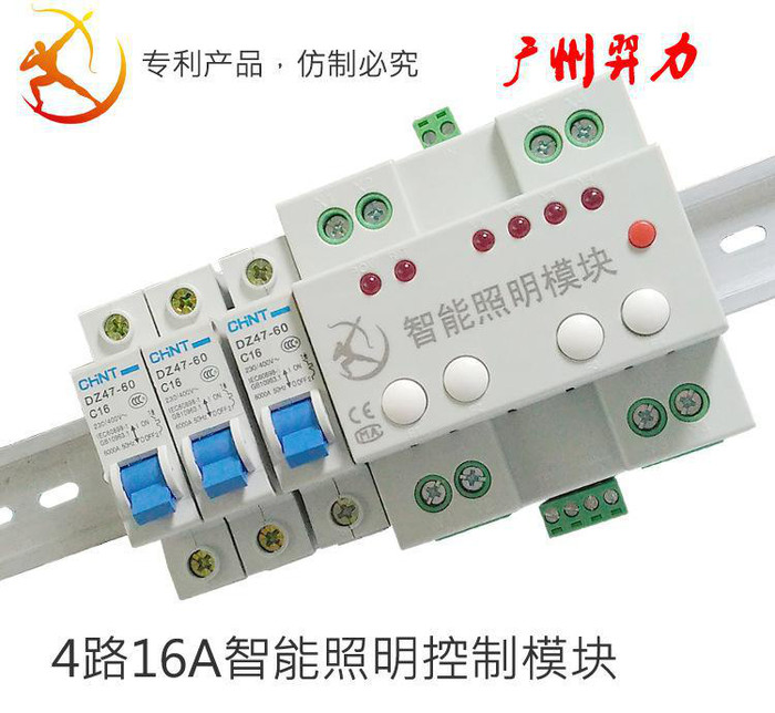 YL-MR04智能照明模块 CAN-Bus智能照明控制模块 4路照明控制系统