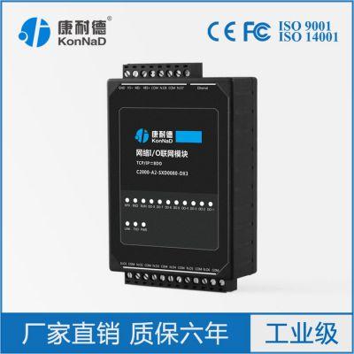 康耐德 网络TCP远程控制设备开关 8路继电器输出 网络采集控制io模块 支持Modbus tcp协议