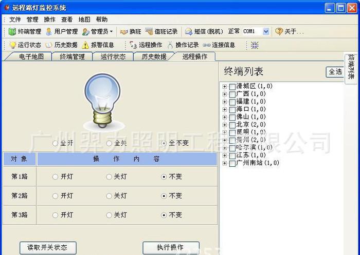 S-093A路灯控制器软件 智能照明遥控 照明联网控制系统