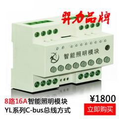 供应YL-MR08智能照明模块 C-BUS通讯照明控制模块 8路照明控制系统