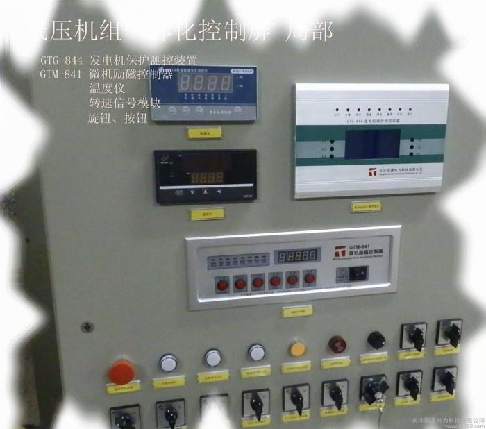 智能式一体化控制系统  PLC控制柜 800KW水电站电气自