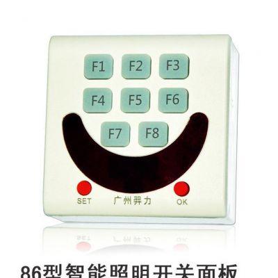 能照明开关面板 86型智能照明控制系统控制面板 8场景多功能面板